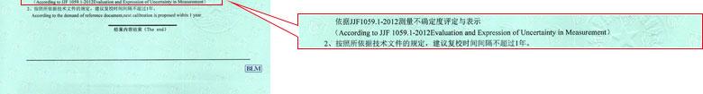长度仪器校准证书报告结果页