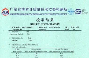 长度仪器校准证书报告结果页图片