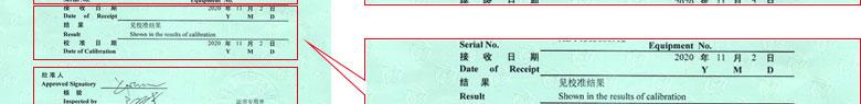 电学仪器校准证书报告首页