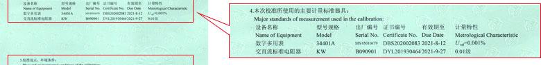 电学仪器校准证书报告说明页