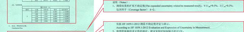 电学仪器校准证书报告结果页