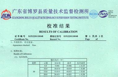 电学仪器校准证书报告结果页图片