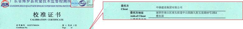 地磅衡器检定证书报告首页