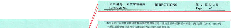 地磅衡器检定证书报告说明页