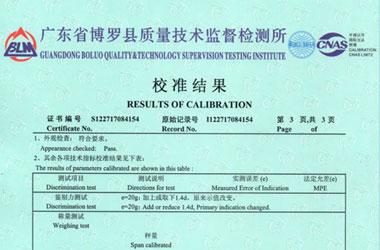 地磅衡器检定证书报告结果页图片
