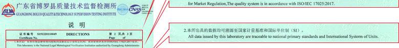 电磁仪器计量证书报告说明页