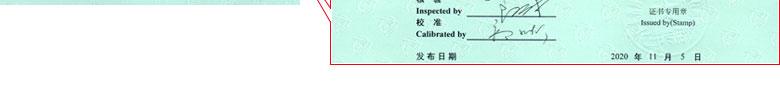 电磁仪器校准证书报告首页