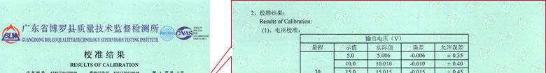 电磁仪器校准证书报告结果页