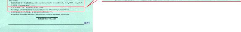 电离辐射仪器校准证书报告结果页
