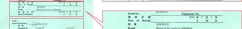 电力仪器检定证书报告首页