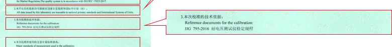 电力仪器检定证书报告说明页