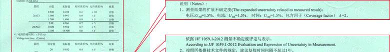 电力仪器检定证书报告结果页