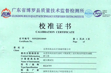 电力仪器检定证书报告首页图片