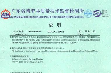 电力仪器检定证书报告说明页图片