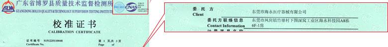 电学仪器检定证书报告首页