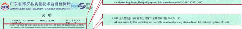 电学仪器检定证书报告说明页