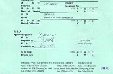 电学仪器检定证书报告首页图片