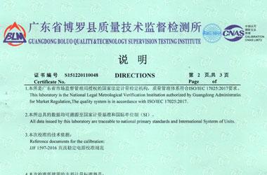 电学仪器检定证书报告说明页图片