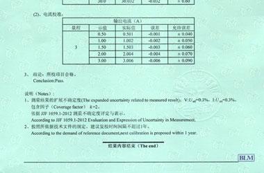 电学仪器检定证书报告结果页图片