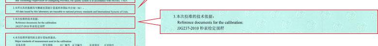 电学仪器计量证书报告说明页