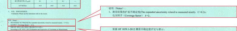 电学仪器计量证书报告结果页