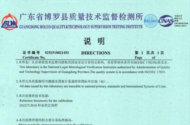 电学仪器计量证书报告说明页图片
