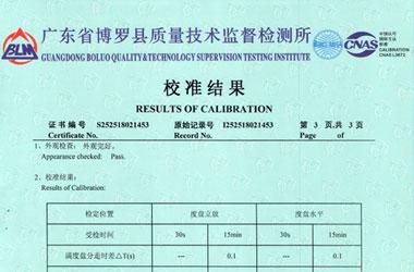 电学仪器计量证书报告结果页图片