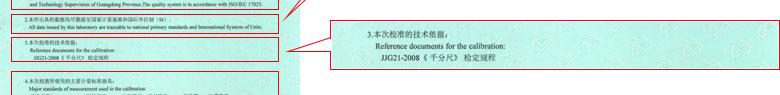 工厂仪器检定证书报告说明页