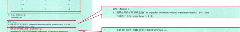工厂仪器检定证书报告结果页