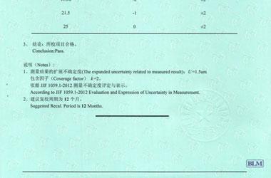 工厂仪器检定证书报告结果页图片