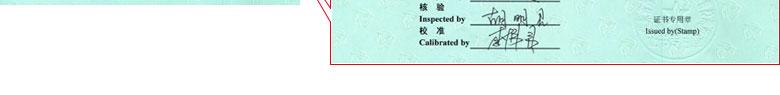 工地试验设备检定证书报告首页