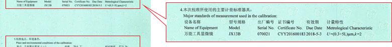 工地试验设备检定证书报告说明页