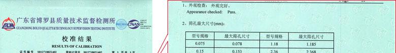 工地试验设备检定证书报告结果页
