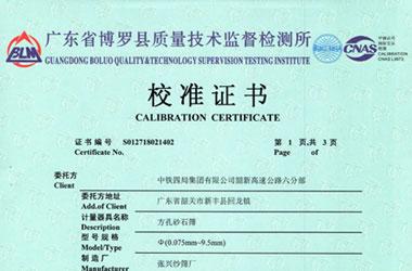 工地试验设备检定证书报告首页图片