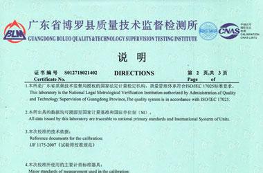 工地试验设备检定证书报告说明页图片