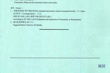 工地试验设备检定证书报告结果页图片