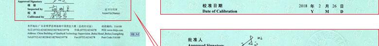 轨道交通仪器检定证书报告首页