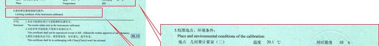 轨道交通仪器检定证书报告说明页