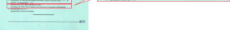 轨道交通仪器检定证书报告结果页