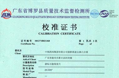 轨道交通仪器检定证书报告首页图片