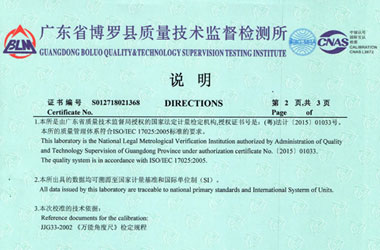 轨道交通仪器检定证书报告说明页图片