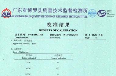 轨道交通仪器检定证书报告结果页图片