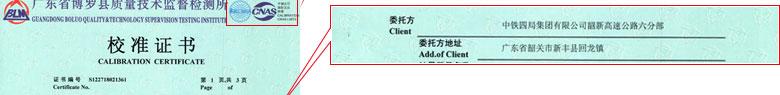 公路仪器设备检定证书报告首页