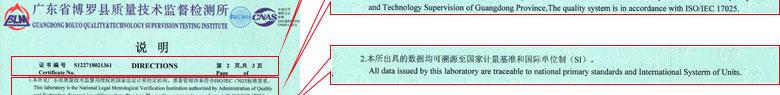 公路仪器设备检定证书报告说明页