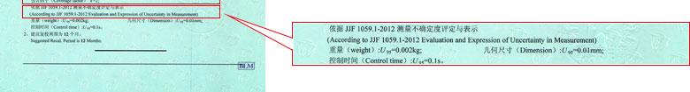 公路仪器设备检定证书报告结果页