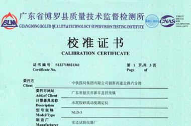 公路仪器设备检定证书报告首页图片
