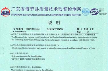 公路仪器设备检定证书报告说明页图片