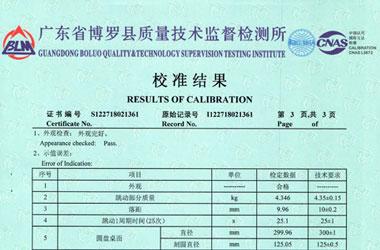 公路仪器设备检定证书报告结果页图片