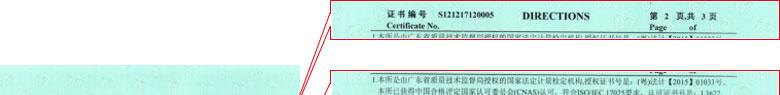 光学仪器计量证书报告说明页