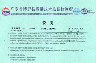 光学仪器计量证书报告说明页图片